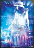 May'n Special Concert DVD Big Waaaaave!! In Nihon Budoukan