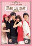 Brilliant Legacy DVD-BOX 3