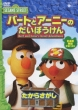 Sesame Street Bert And Ernie`s Great Adventures 1