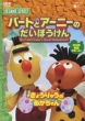 Sesame Street Bert And Ernie`s Great Adventures 2