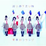 Seishun No Flag