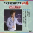 King Dvd Karaoke Hit 4 Akimoto Junko