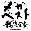 Mega Best-Garyuu Zenshuu-