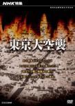 [nhk Ha Nani Wo Tsutaete Kitaka] Dvd Series Nhk Tokushuu Tokyo Dai Kuushuu