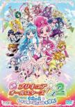 Eiga Pretty Cure Dx 2 Kibou No Hikari Rainbow Jewel Wo Mamore!