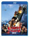 Limit Of Love Umizaru