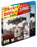 District 9 (Blu-ray & DVD) 