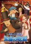 Professor Layton and the Eternal Diva the Movie (Gressenheller University Limited Edition)