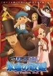 Professor Layton and the Eternal Diva the Movie (Standard Edition)