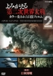 Apocalypse -The Second World War-Dvd 1