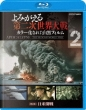 Apocalypse -The Second World War-Blu-Ray 1