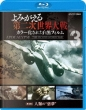 Apocalypse -The Second World War-Blu-Ray 3