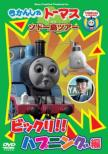 Thomas & Friends Sodortou Tour Bikkuri!! Happening Hen
