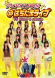 Idoling!!! Hachitama Live `10 Winter & Audition