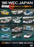 '86 Wec Japan Group C�@�ŋ��|���V�F Vs ���Yc�J�[