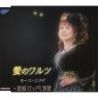 Hotaru No Waltz/Shouwa No Snack Koi Monogatari