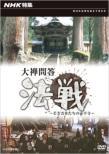 Nhk Tokushuu Daizenmondou Hossen-Wakaki Unsui Tachi No Eiheiji