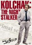 Kolchak: The Night Stalker DVD BOX