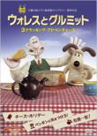 Wallace & Gromit 3 Cracking Adventures