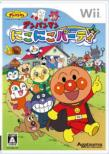 Soreike! Anpanman Niko Niko Party
