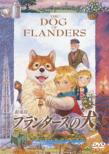 Gekijou Ban A Dog Of Flanders