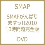SMAP ganbarimasu!! 2010 10jikan chokanzenban