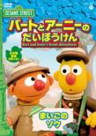 Sesame Street Bert And Ernie`s Great Adventures