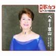 Tokusen Uta Kara Best 1000 Peggy Hayama