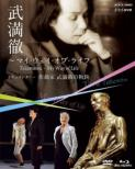 Takemitsu Toru -My Way of Life -Live Performance +Documentaly (Blu-ray Disc+DVD)