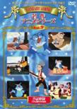 Silly Symphony Meisaku Anime Series Vol.9