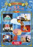 Silly Symphony Meisaku Anime Series Vol.10