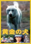 Ougon No Inu Dvd-Box