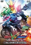 Kamen Rider Double Forever A To Z/Unmei No Gaia Memory Collector' s Pack