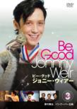 Be Good Johnny Weir: Vol.3
