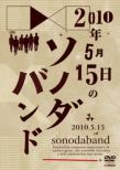 This Is Sonodaband