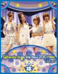 �`Sphere's rings live tour 2010�` FINAL�@LIVE BD plus �X�t�B�A in 3D �yBlu-ray�z