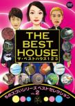The Best House 123 (2)