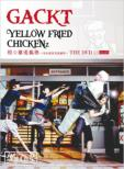 �y���񐶎Y����� : DVD+microSD+���T�z YELLOW FRIED CHICKENz �����Y�e�Ϗm�`�j�����~��G�Y�Ձ`�i���j