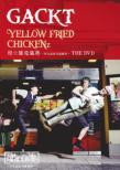 YELLOW FRIED CHICKENz �����Y�e�Ϗm�`�j�����~��G�Y�Ձ`(��)
