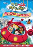 Little Einsteins : Our Big Huge Adventure