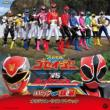 Super Sentai Sai [tensou Sentai Goseiger Vs Shinkenger Epic On Ginmaku]original Album
