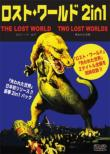 The Lost World Two Lost Worlds