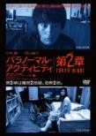 Paranormal Activity 2/Tokyo Night 