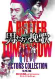 A Better Tomorrow -actor's collection (Making DVD)