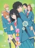 Kimi ni Todoke 2nd Season Vol.1