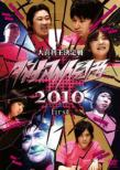 Dynamite Kansai 2010 First
