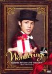 Mamoru Miyano Live Tour 2010 -Wondering!-