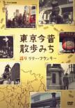 Tokyo Konjaku Sanpo Michi