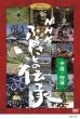 Nhk Furusato No Denshou/Chugoku.Shikoku
