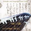 箏曲 六段 とグレゴリオ聖歌 クレド 日本伝統音楽とキリシタン音楽との出会い